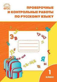Смысловое чтение Тетрадь тренажёр класс Беденко Марк   Проверочные и контрольные работы по русскому