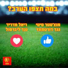 טוטו - למען הספורט בישראל - יום שלישי פעמיים כי טוב: הערב נזכה בתצוגות  כדורגל מהשורה הראשונה באירופה כאשר מנצ'סטר סיטי תארח את דורטמונד וריאל את  ליברפול במסגרת שלב רבע הגמר של