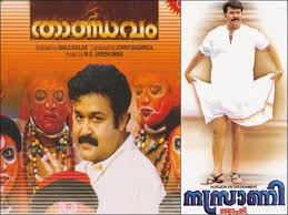 Disappointed Malayalam Images