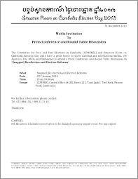 press conference invitation template event announcement template press