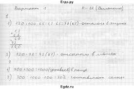 Решение контрольная работа Виленкин К №В по Математике   контрольная работа Виленкин К 12 В1 ГДЗ решебник №2 по математике 5 класс дидактические материалы А