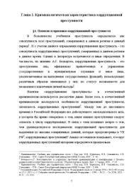 Криминологическая характеристика и предупреждение коррупционной  Дипломная Криминологическая характеристика и предупреждение коррупционной преступности 6