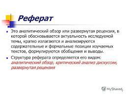 Презентация на тему Композиция проектной работы и планирование  7 Реферат