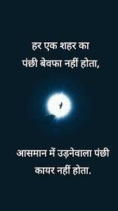 आसमन Hindi Words Sky Story Short Shayari Hindi Quotes