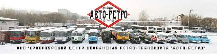 <b>АВТО</b>-<b>РЕТРО</b> Красноярск   ВКонтакте