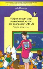 """Книга: """"""""Окружающий мир"""" в начальной школе. Как реализовать ..."""