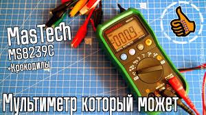 <b>Mastech MS8239C</b> лучший бюджетный <b>Мультиметр</b> - Обзор ...