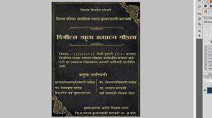 photo tutorial 9 invitation card marathi