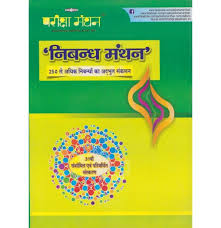 manthan publication nibandha manthan more than essays hindi  pariksha manthan publication nibandha manthan 250 more than essays hindi paperback