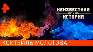 <b>Коктейль Молотова</b>. Неизвестная история (21.09.2019). - YouTube