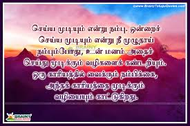 Good Inspirational Hd Tamil Quotes Download Best Tamil Migliori