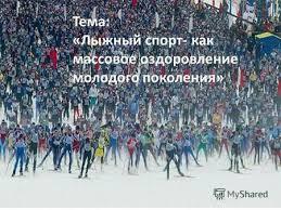 Презентация на тему История развития лыжного спорта Лыжный  Тема Лыжный спорт как массовое оздоровление молодого поколения