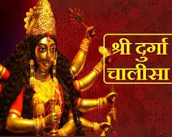 नवरात्रि में प्रतिदिन अवश्य पढ़ें श्री दुर्गा चालीसा। durga chalisa