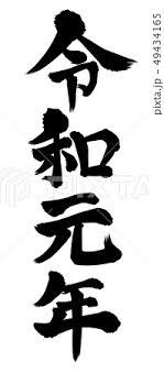 令和元年 筆文字のイラスト素材 49434165 Pixta