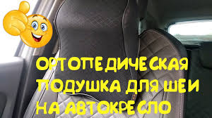 Автомобильная <b>ортопедическая подушка</b> для <b>шеи</b> на ...
