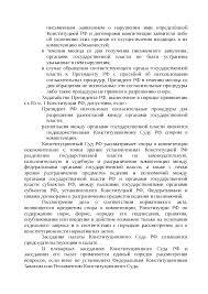 Конституционное право России реферат по теории государства и права  Это только предварительный просмотр