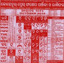 odia calendar november kohinoor odia calender 2015 hello odisha informations about and
