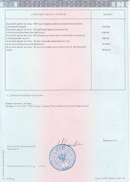 Заполнение диплома бакалавра нового образца годов в Москве Цена 26 000 ₽ · Образец заполнения дипломов специалиста нового образца