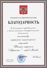 Дом Мурзилки О журнале Награды и поздравления Наши награды 2014 год Премия Правительства РФ в области СМИ