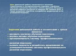 Обучение как метод профессионального развития персонала дилерской   Цель дипломной работы заключается в изучении теоретических и методологических подходов к проблеме обучения и развития персонала