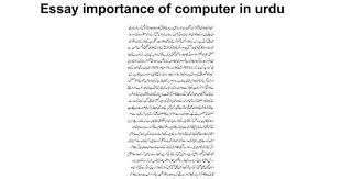essay importance of computer in urdu google docs