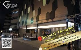 ร้านคริสตัล ทองหล่อ25 Crystal Thonglor: ร้านคริสตัล ทองหล่อ25 Krystal  Crystal Thonglor หางานกลางคืนรายได้ดี full time/part time