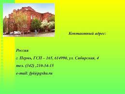Дипломное проектирование Методические рекомендации ПГСХА имени  27