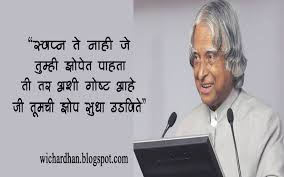 10 Life Changing Quotes Of Dr Apj Abdul Kalam In Marathi