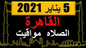 مواقيت الصلاة فى القاهرة 5 يناير 2021 | القاهرة مواقيت الصلاه اليوم| Prayer  Times in Cairo - YouTube
