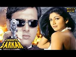 Image result for film(Chhote Sarkar)(1996)