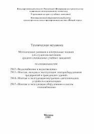 Техническая механика Москва Методические указания и  Москва 1999 Методические указания и контрольные работы для студентов заочников средних
