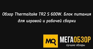 Обзор <b>Thermaltake</b> TR2 S <b>600W</b>. <b>Блок питания</b> для игровой и ...