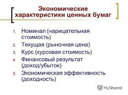 Презентация на тему Учет анализ и аудит ценных бумаг Пермякова  4 Экономические характеристики