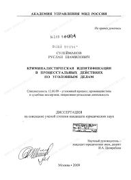 Диссертация на тему Криминалистическая идентификация в  Диссертация и автореферат на тему Криминалистическая идентификация в процессуальных действиях по уголовным делам