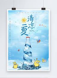 クールな夏のポスターデザインイメージテンプレート Id 400235680prf