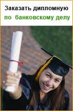 Дипломные работы по банковскому делу на заказ Дипломная по банковскому делу на заказ