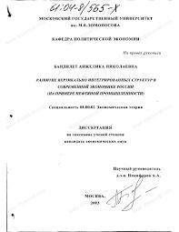 Диссертация на тему Развитие вертикально интегрированных структур  Диссертация и автореферат на тему Развитие вертикально интегрированных структур в современной экономике России На