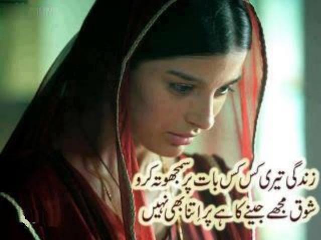 sad shayari in urdu 2015