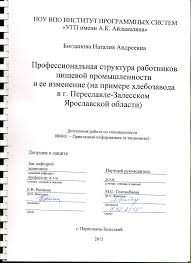 УГП НАМ ЛЕТ Тексты дипломных работ Титульный лист