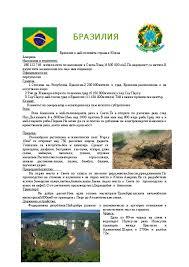 Доклад за Бразилия Реферат от История Доклад за Бразилия facebook image
