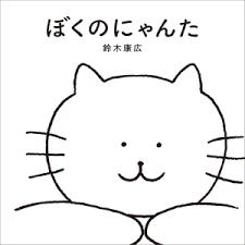 アートと絵本をめぐるおはなし鈴木康広ヨシタケシンスケ トーク