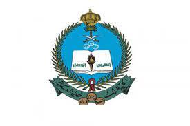 شروط القبول في كلية الملك خالد العسكرية 1442 - مدونة المناهج السعودية