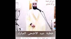 دعاء :خطبة عيد الأضحى المبارك لسنة: ١٤٤٢.. ٢٠٢١.. علي محمد هصاوي المفرجي -  YouTube