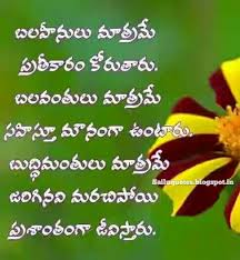 Revange Quotations In Telugu