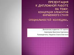 презентация к дипломной работе online presentation Презентация к дипломной работе на тему Концепция элементов фирменного стиля специальностей колледжа