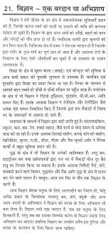 essay on science a boon or a curse in hindi essay on science a boon or a curse in hindi
