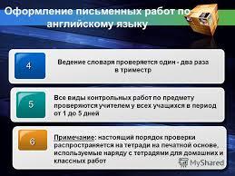Презентация на тему logo add your company slogan Единый  29 Оформление письменных
