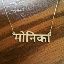 hindi name necklace my name spelled 18ct solid gold chain 18k solid gold name necklace sanskrit name necklace yoga necklace