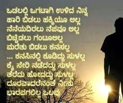Kannada Love Quotes Free Download Free Love Quotes Fascinating Download Images Of Love Quotes