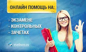 помощь студентам диплом ru